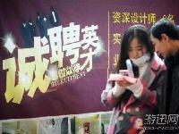 中国女大学生就业调查:电商有钱景,当