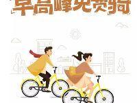 ofo共享单车北京免费骑时间及收费标准怎