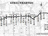 北京地铁12号线最新线路公布  2021年建