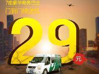 29元北京机场接送机,您家门口到机场的