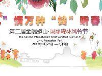 2017北京蟒山公园风铃节活动时间、地点