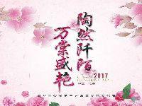 2017北京陶然亭公园第三届海棠春花文化