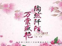 2017北京陶然亭公园海棠春花文化活动时