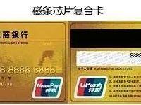 2017年5月1日起这些银行卡不能再用了 你