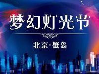 2017蟹岛嘉年华梦幻灯光节活动时间、门