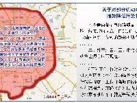 2017年4月10日起北京新一轮尾号限行轮换