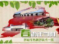 北京红色旅游景点介绍 孩子春游正当时
