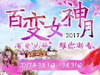 2019北京欢乐谷三八节门票优惠活动详情