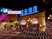 北京蓝色港湾购物中心五棵松店三八优惠