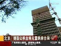 2017年北京住房公积金提取条件将简化流