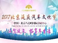 2017北京延安汽车文化节(车展时间、地