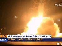 天舟一号货运飞船发射过程直播 为天宫二