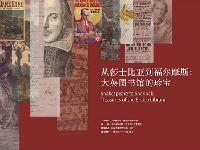 2017北京展会:从莎士比亚到福尔摩斯: