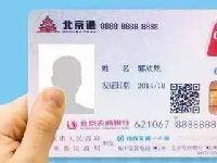 2017年内北京市持民政一卡通优待卡者可