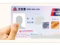 北京养老助残卡使用范围(公园图书馆博物