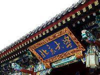 2017中国省会城市大学排名榜单发布 北京