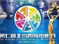 第七届北京国际电影节获奖名单完整版公