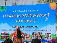 2017北京密云尖岩村水库移民风情文化节