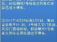 2017五一北京地铁封站时间地点具体公告