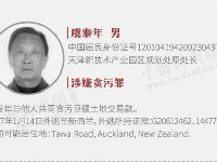 4名红通嫌犯高调生活揭秘:或注册公司或