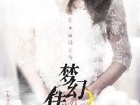 梦幻佳期什么时候上映?正式定档5月23日