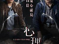 李易峰心理罪播出时间定档8月11日 李易