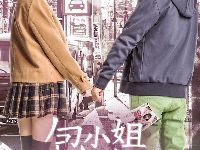 易小星爱情奇幻电影《包小姐的包》上映