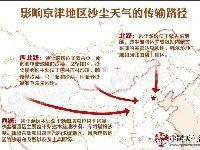 北京沙尘暴来自哪里?飓风黄沙,遮天蔽日