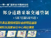 2017年5月8日至5月18日北京交通管制公告