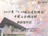 北京97家博物馆5·18国际博物馆日免费开