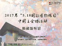 2017年5.18国际博物馆日北京地区主题活