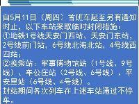 2017年5月11日起北京地铁1号线2号线等临