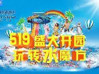 2017北京欢乐水魔方水上乐园活动时间、