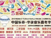 2017北京乐谷华录音乐嘉年华活动时间、