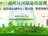 2017北京通州运河绿道骑游周活动时间、