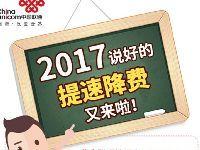 2017年9月1日起北京联通提前取消手机漫