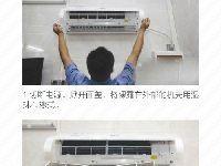 空调用之前,要怎么清洗?空调清洗+使用全