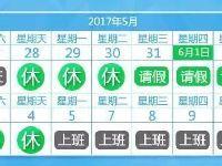 2017端午节是几月几日?放假时间及2017高