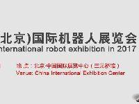 2017中国(北京)国际机器人展览会时间
