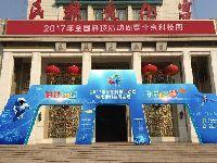 2017北京科技周活动开始时间、地点、购