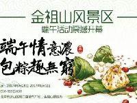 2017北京金祖山端午节活动(活动时间+门