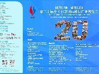 2017北京科博会时间地点门票交通指南