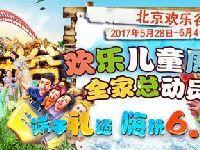 2017北京欢乐谷端午节活动优惠门票、看
