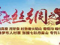京和号旅游专列订票价格咨询电话预订网