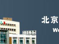 北京天坛医院2017端午节门诊时间安排