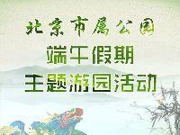 2017端午节北京市属公园游园活动时间安
