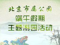 2017年端午节期间北京公园风景区系列文