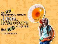 2017北京六一活动《小小发明家儿童创意