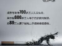 2017年5月31日世界无烟日:公共场合不吸