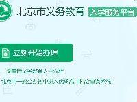 2017年北京幼升小信息采集系统平台入口